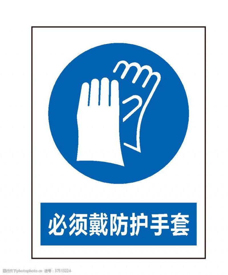 安全标志必须戴防护手套