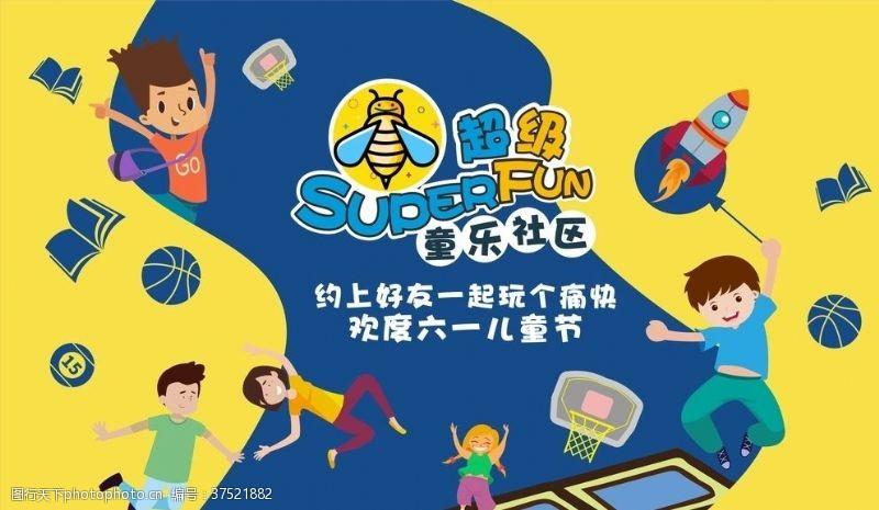 庆祝六一超级童乐社区