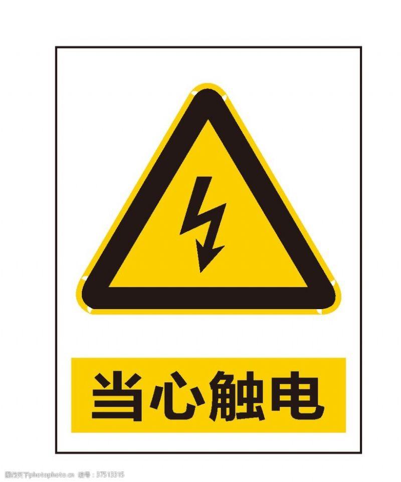 安全标志当心触电