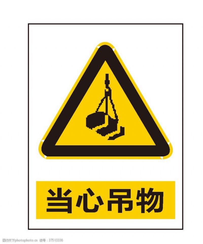 安全标志当心吊物