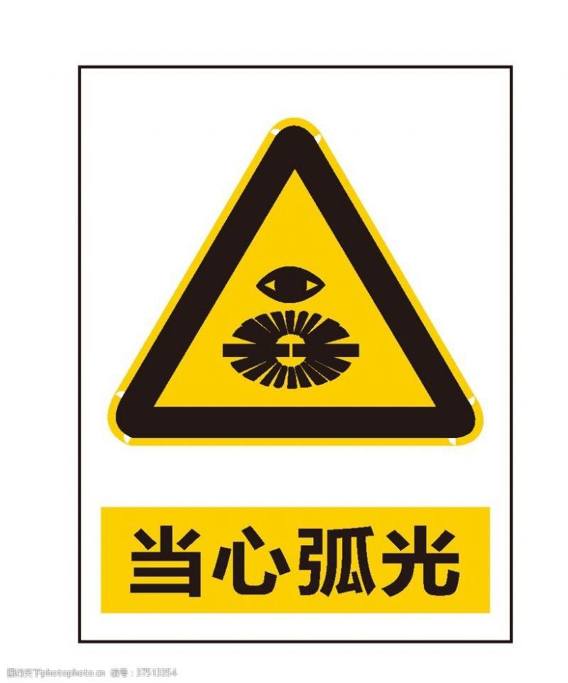 安全标志当心弧光