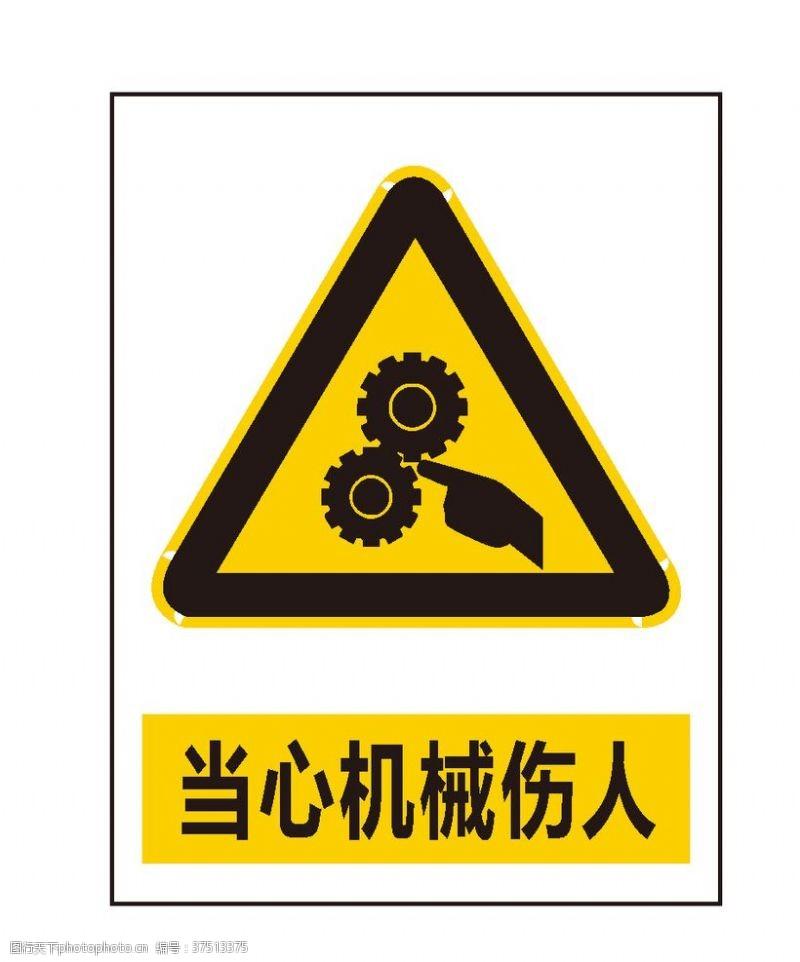 安全标志当心机械伤人