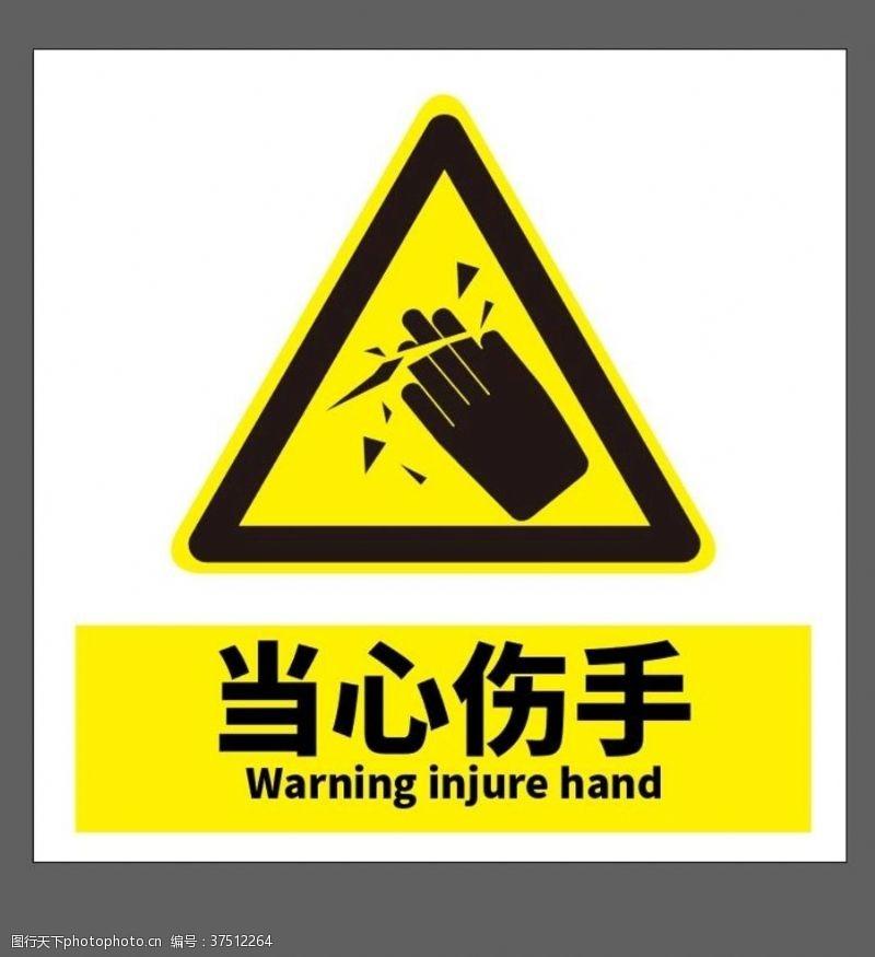 安全标志当心烫手