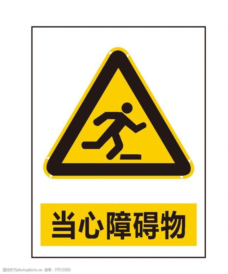安全标志当心障碍物