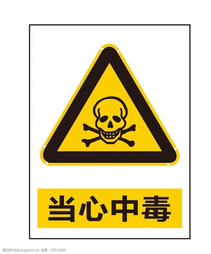 安全标志当心中毒