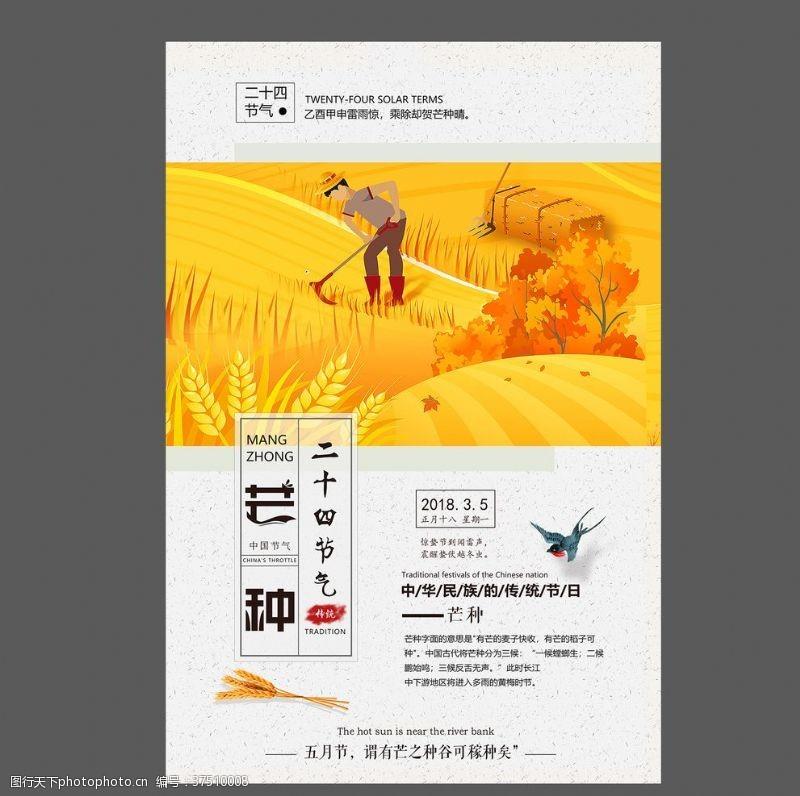 芒种展板二十四节气芒种祝福海报