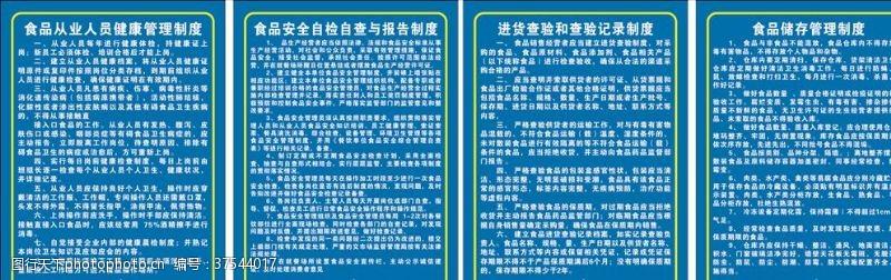 广西建工广西三建食堂伙食团管理制度