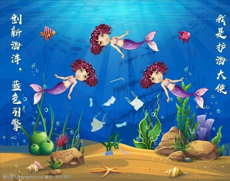环保海底世界美人鱼