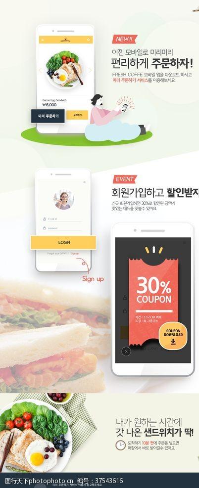 韩式电商页面设计