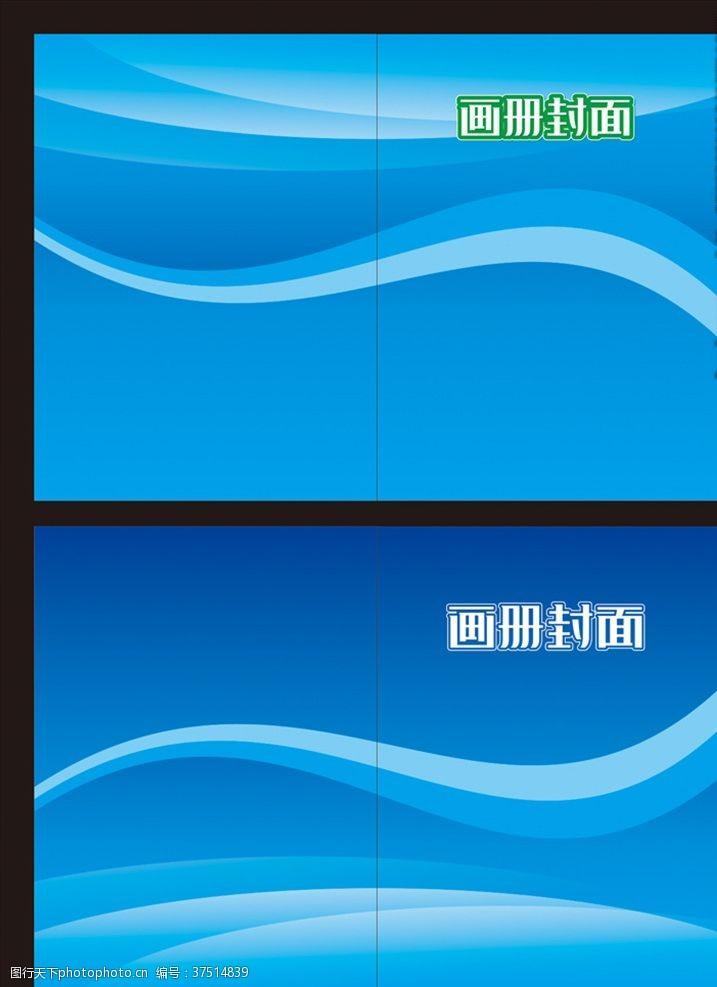 环保画册封面画册背景蓝色海报