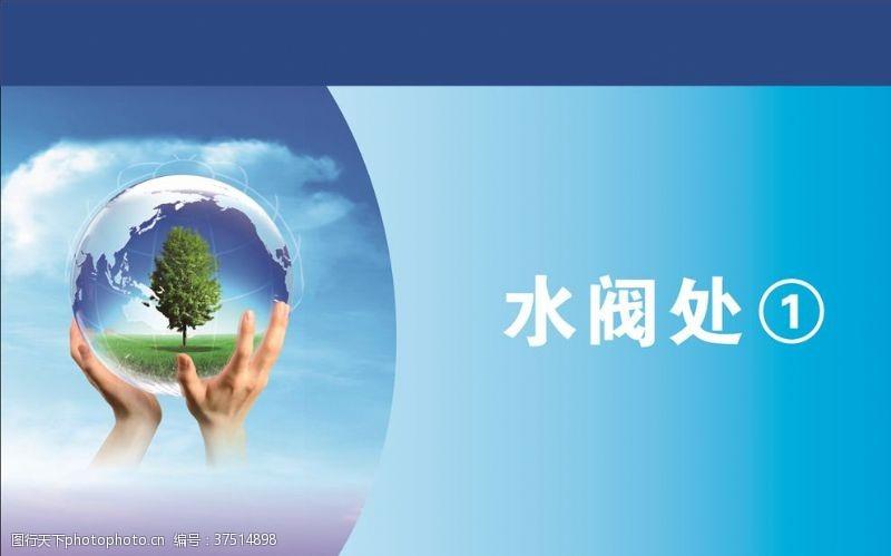 环保展板环保宣传