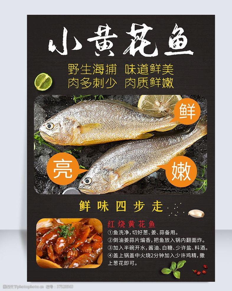 免费素材黄花鱼