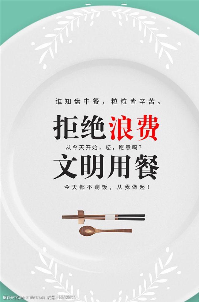 餐桌简约文明用餐文明海报