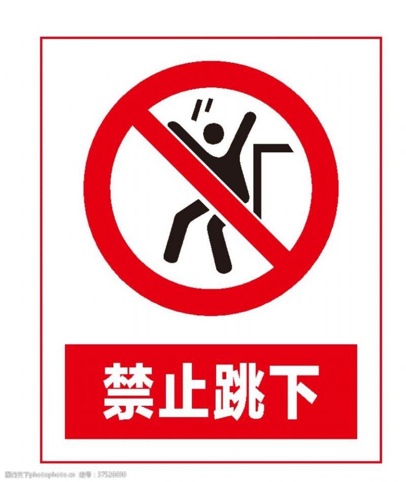 严禁标志禁止跳下