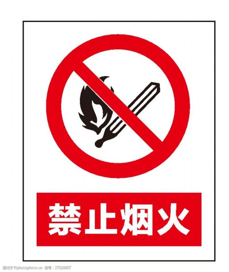 严禁标志禁止烟火