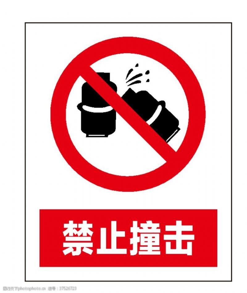 严禁标志禁止撞击