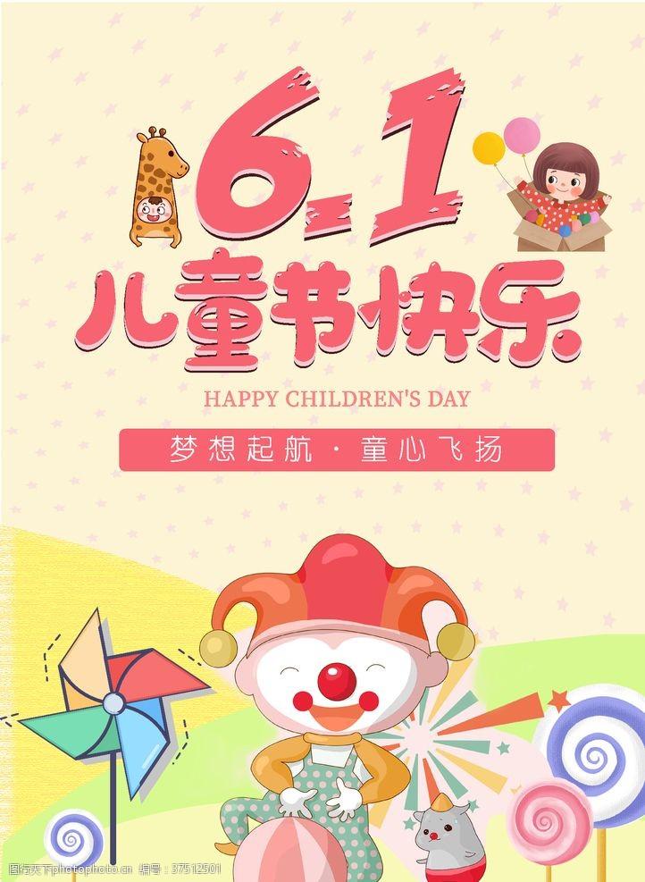 庆祝六一六一儿童节快乐