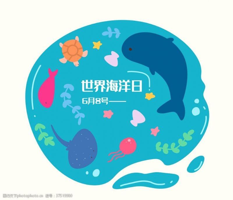 海洋鱼世界海洋日