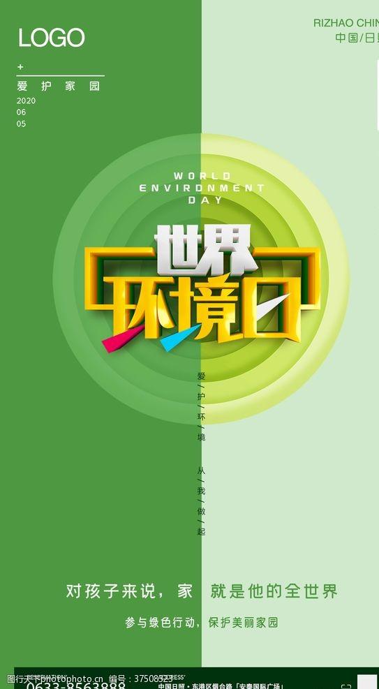 环保展板世界环境日爱护地球