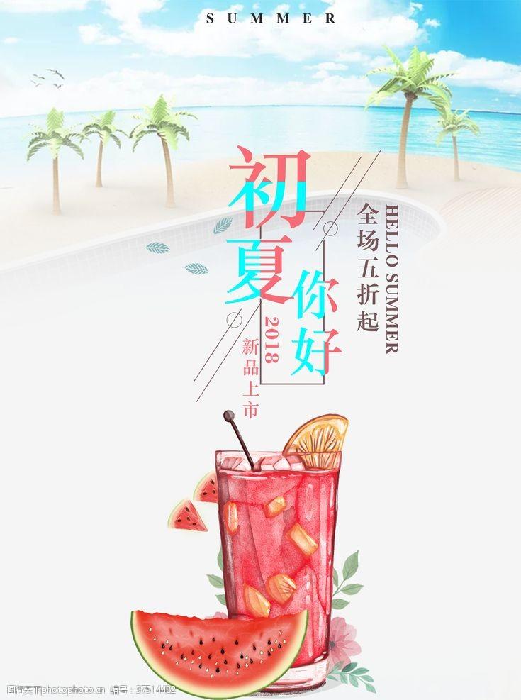 初夏夏季促销海报设计