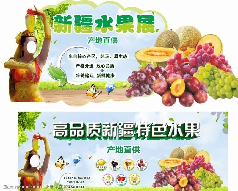 超市水果背景新疆水果展
