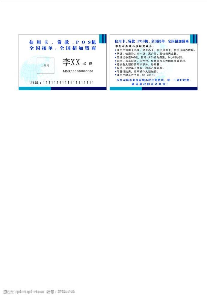 科技网络名片信用卡名片