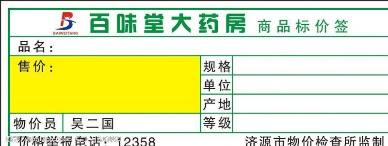 药房商品标价签