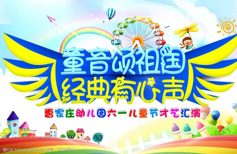 庆祝六一幼儿园六一儿童节主题文艺汇演背