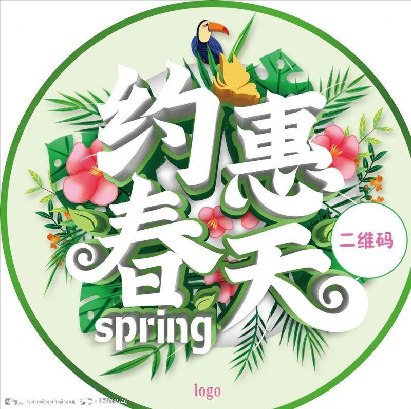 春季购物约惠春天约会春天