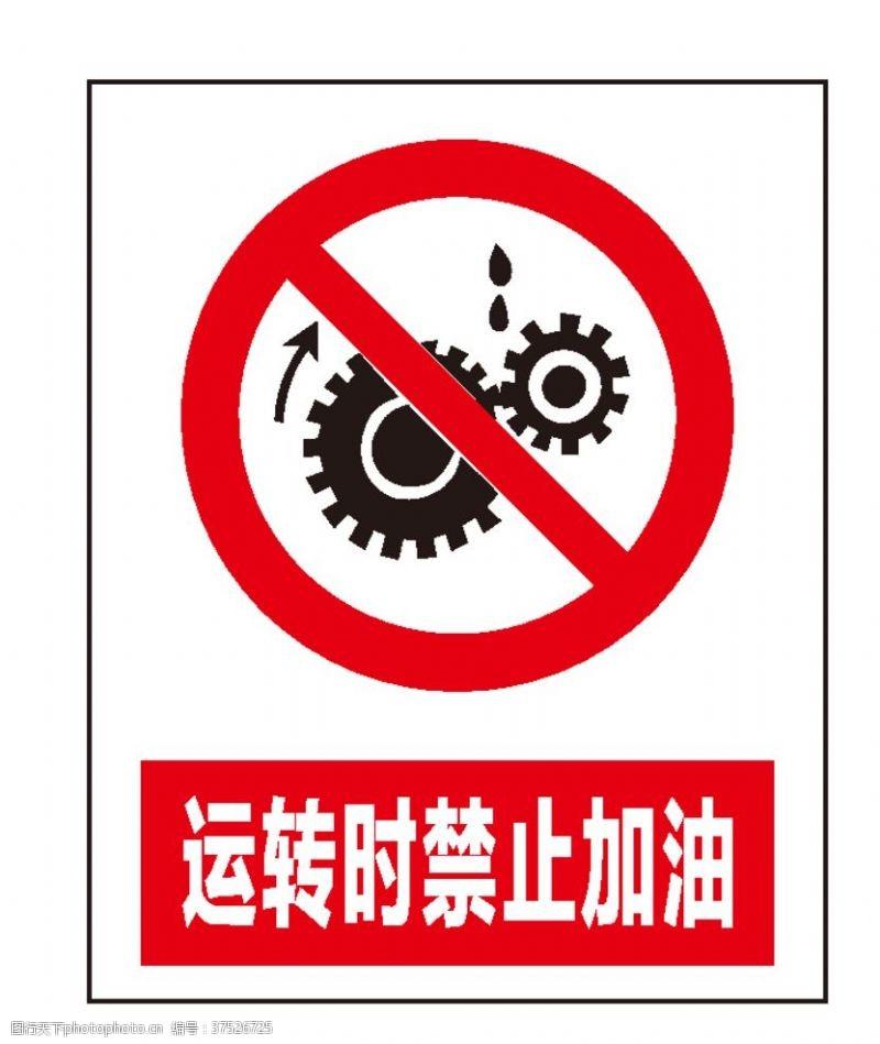 严禁标志运转时禁止加油