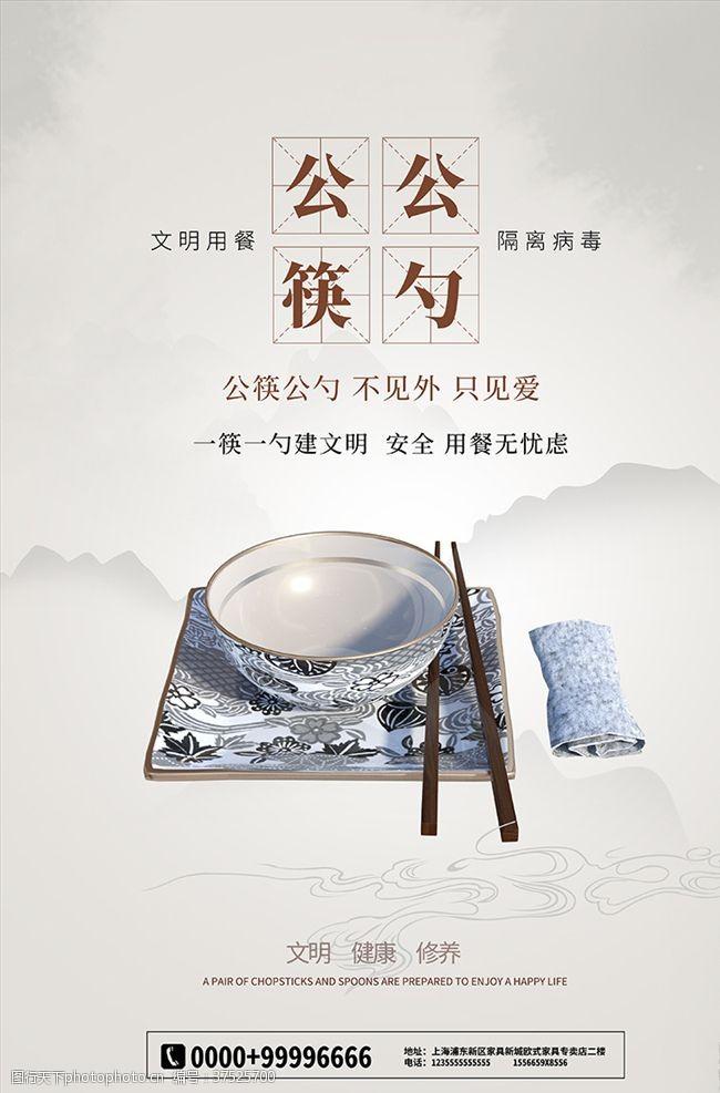 中国风餐桌文明海报