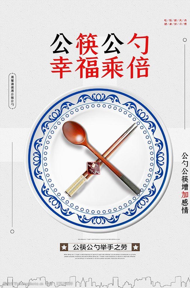 餐桌中国风公筷公勺幸福乘倍海报