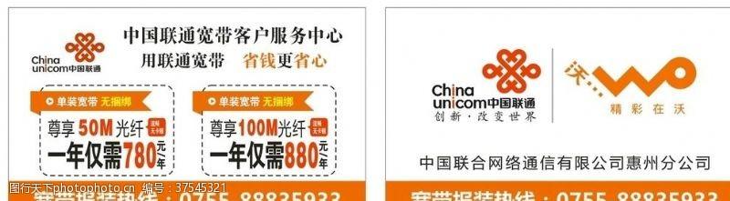 科技网络名片中国联通
