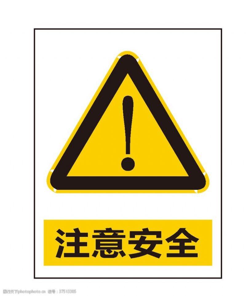 安全标志注意安全
