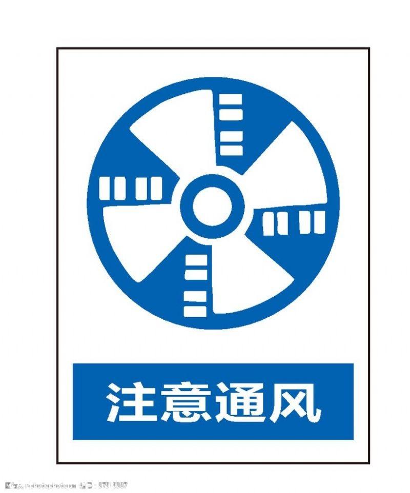 安全标志注意通风