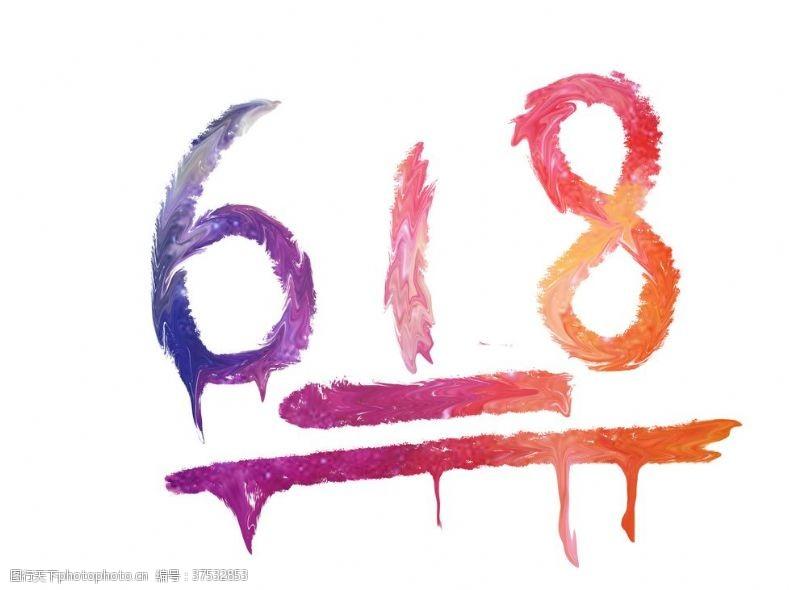 大促618艺术字