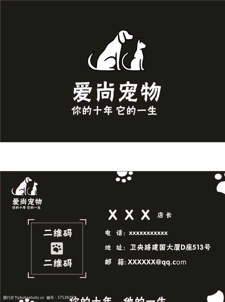 狗名片爱尚宠物店名片
