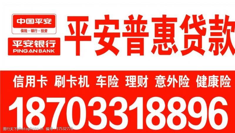 中国平安海报车贴