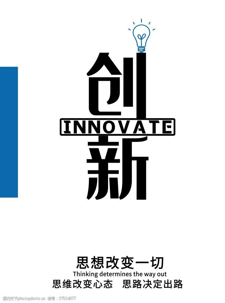 企业文化展板创新