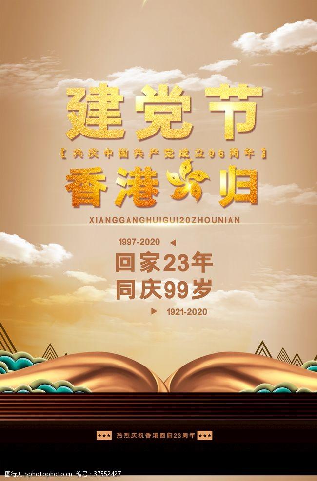 七一文艺汇演建党节