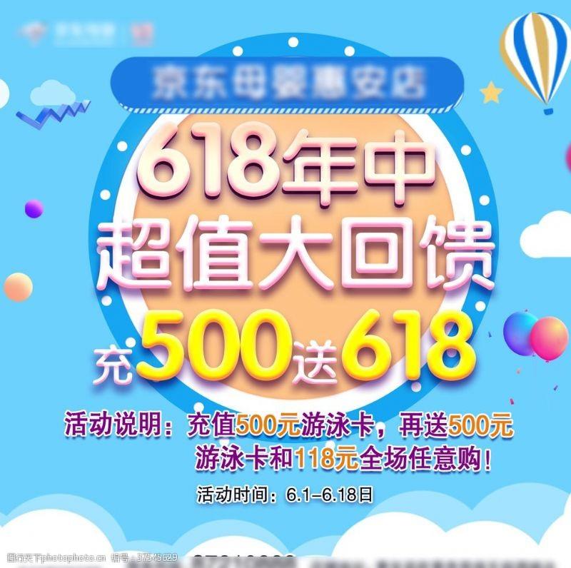 气球京东母婴618