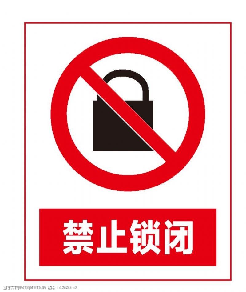 严禁标志禁止锁闭