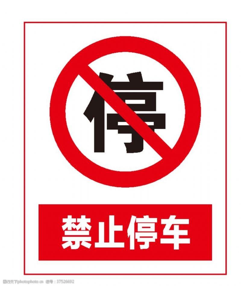 严禁标志禁止停车