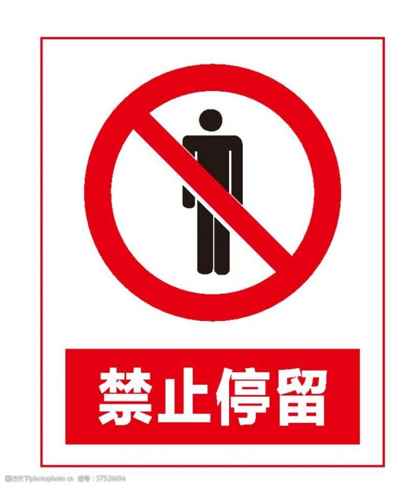 严禁标志禁止停留