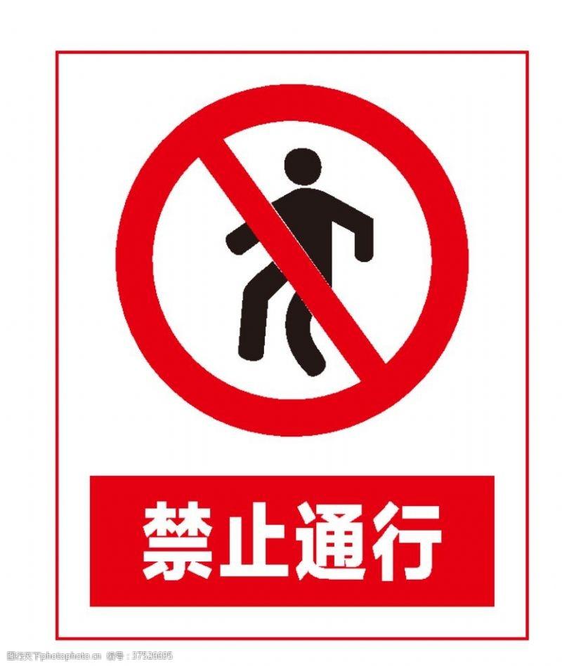 严禁标志禁止通行
