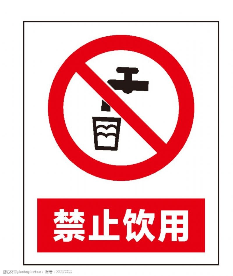 严禁标志禁止饮用
