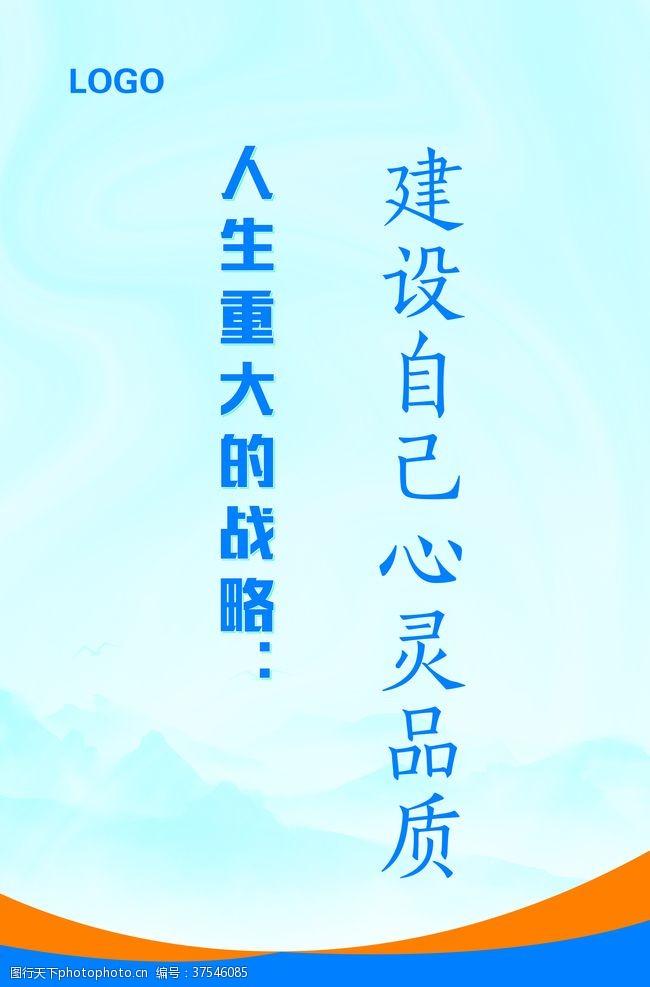 企业文化展板蓝色企业标语背景