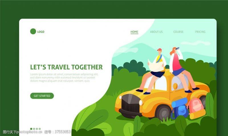 人物图库旅行网站登陆页