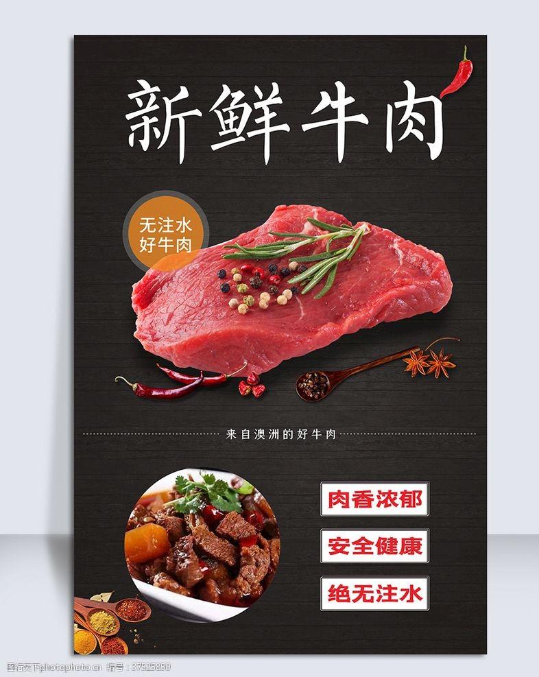 免费素材牛肉