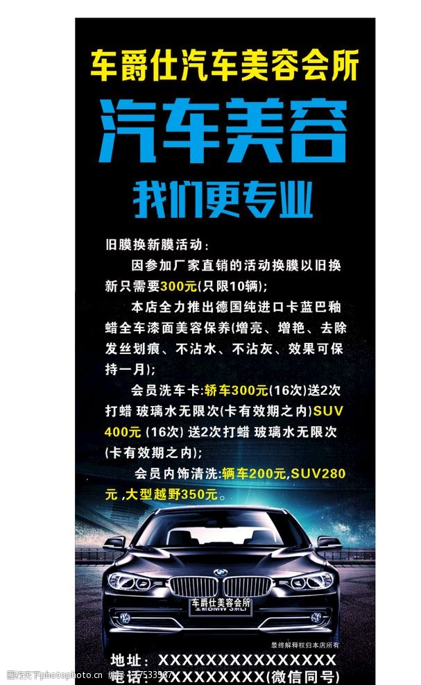 连锁汽车美容装饰展架海报